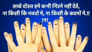 Hindi Dosti Shayari Images Photo Wallpaper Pics Free HD