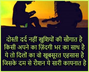 Hindi Dosti Shayari Images Photo Wallpaper Pics Download