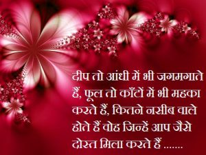 Hindi Dosti Shayari Images Photo Wallpaper Pics Free Download
