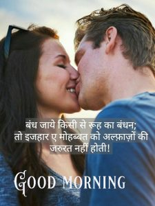 Good Morning Shayari With Wishes Images Pictures Photo Wallpaper Free Download