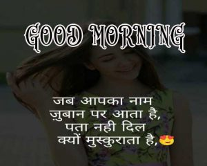 Good Morning Shayari With Wishes Images Pictures Photo Pics Free HD