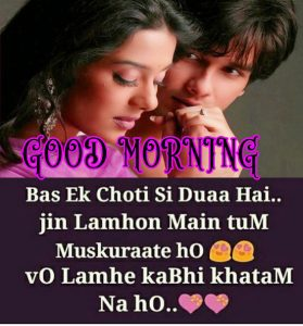 Good Morning Shayari With Wishes Images Pictures Photo Download