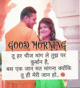 Good Morning Shayari With Wishes Images Pictures Photo Pics Download