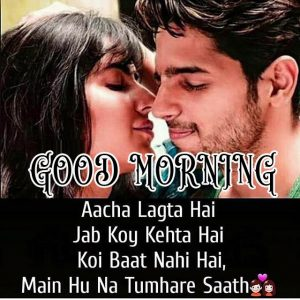 Good Morning Shayari With Wishes Images Pictures Photo Pics Free Download