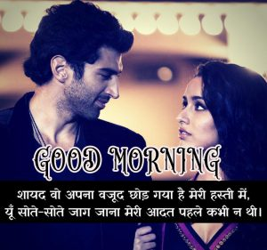 Good Morning Shayari With Wishes Images Pictures Photo Pics HD