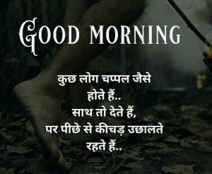 Good Morning Shayari With Wishes Images Pictures Photo Pics HD Download