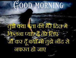 Good Morning Shayari With Wishes Images Photo Wallpaper Pictures Free Download