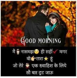 Good Morning Shayari With Wishes Images Photo Wallpaper Free Download