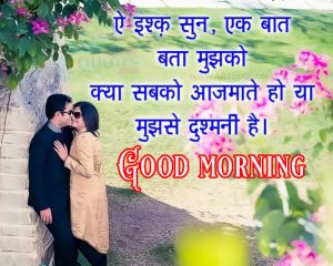 Good Morning Shayari With Wishes Images Wallpaper Pictures Photo Free HD