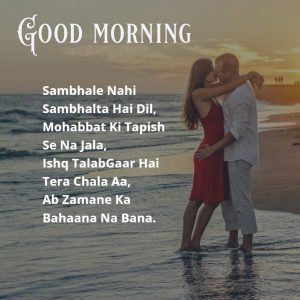 Good Morning Shayari With Wishes Images Photo Wallpaper Pictures Free HD Download