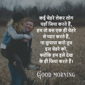 Good Morning Shayari With Wishes Images Pictures Photo Wallpaper HD