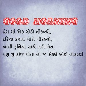 Gujarati Good Morning Images Photo Wallpaper Pictures Pics Free HD Download For Whatsapp