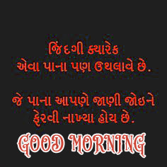 Gujarati Good Morning Images Photo Wallpaper Pictures Pics Download