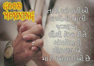 Gujarati Good Morning Images Photo Wallpaper Pictures Pics Free Download