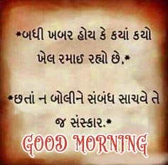 Gujarati Good Morning Images Photo Wallpaper Pictures Pics HD