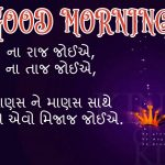 Gujarati Good Morning Images Wallpaper Photo Pics HD download – 144+ गुजराती गुड मॉर्निंग