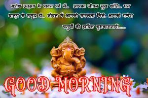 Hindi Quotes Ganesha Good morning Images Pictures Photo Free Download