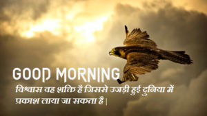 Good Morning Images With Motivational Quotes In Hindi photo download