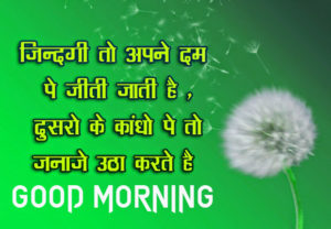 Good Morning Images With Motivational Quotes In Hindi wallpaper pictures free hd download