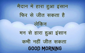 Good Morning Images With Motivational Quotes In Hindi photo hd