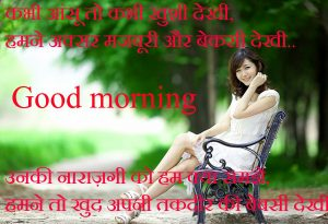 Good Morning gf shayari love quotes in hindi Images Pictures Photo Download