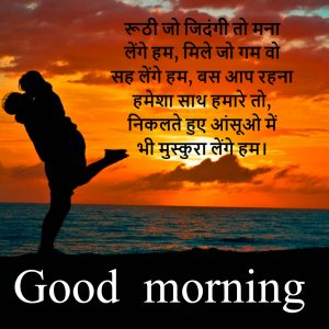 Lovely Beautiful Good Morning quotes in hindi Images Wallpaper Pics HD
