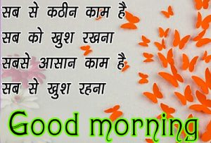 Sweet Romantic Good Morning Quotes For Him In Hindi Images Pictures Photo HD Download