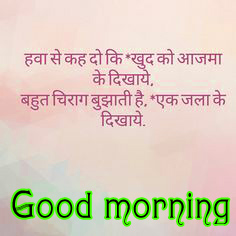 Sweet Romantic Good Morning Quotes For Him In Hindi Images Pictures Photo Download