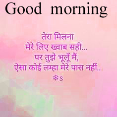Lovely Beautiful Good Morning quotes in hindi Images Wallpaper Pics Photo Download