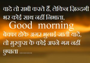 Lovely Beautiful Good Morning quotes in hindi Images Wallpaper Pics HD For Whatsapp