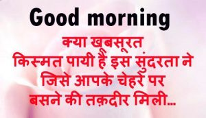 Sweet Romantic Good Morning Quotes For Him In Hindi Images Wallpaper Pics HD