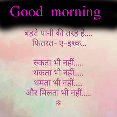 Lovely Beautiful Good Morning quotes in hindi Images Wallpaper Pics Free HD