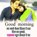 325+ Lovely Beautiful Good Morning quotes in hindi Images Photo Pictures Wallpaper for Whatsapp