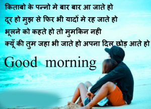 Lovely Beautiful Good Morning quotes in hindi Images Wallpaper Pics Download