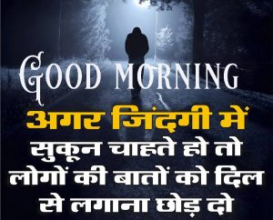 Good Morning Images With Hindi Quotes Wallpaper Photo Pics Download