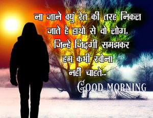 Good Morning Images With Hindi Quotes Photo Wallpaper Pics Free Download