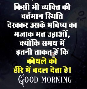 Good Morning Images With Hindi Quotes Photo Wallpaper HD Download