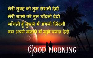 Good Morning Images With Hindi Quotes Photo Wallpaper Pics HD