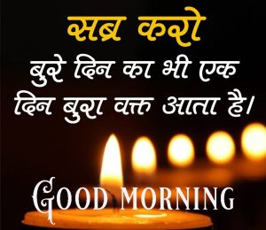 Good Morning Images With Hindi Quotes Pictures Photo HD