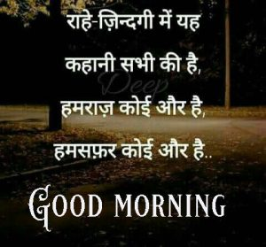 Good Morning Images With Hindi Quotes Photo Wallpaper Pics Free HD Download