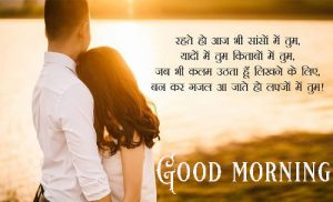 Good Morning Images With Hindi Quotes Photo Wallpaper Pics HD Download