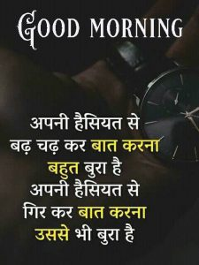 Good Morning Images With Hindi Quotes Photo Wallpaper Free Download