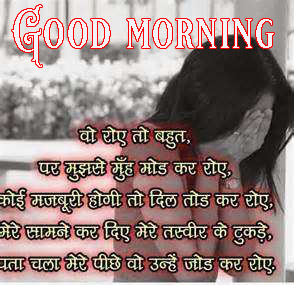 Good Morning Images With Hindi Quotes Photo Wallpaper Pics Download