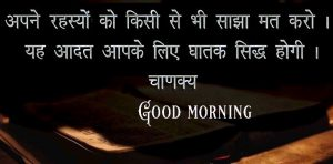 Good Morning Images With Hindi Quotes Photo Wallpaper Pics Free HD