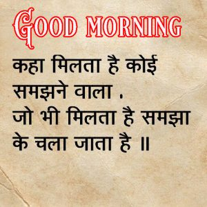 Good Morning Images With Hindi Quotes Pictures Photo Download