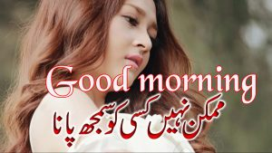 Urdu shayari Good Morning Images Wallpaper photo Pics Download