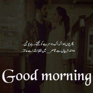 Urdu shayari Good Morning Images Wallpaper Pics Free HD Download