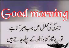 Urdu shayari Good Morning Images Wallpaper Pics Free Download