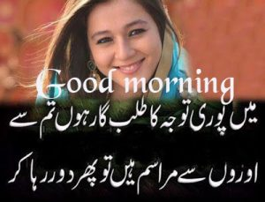 Urdu shayari Good Morning Images Wallpaper Pics Free HD