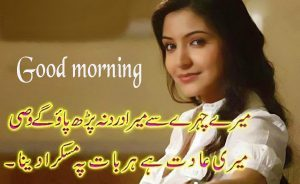 Urdu shayari Good Morning Images Wallpaper Pics HD